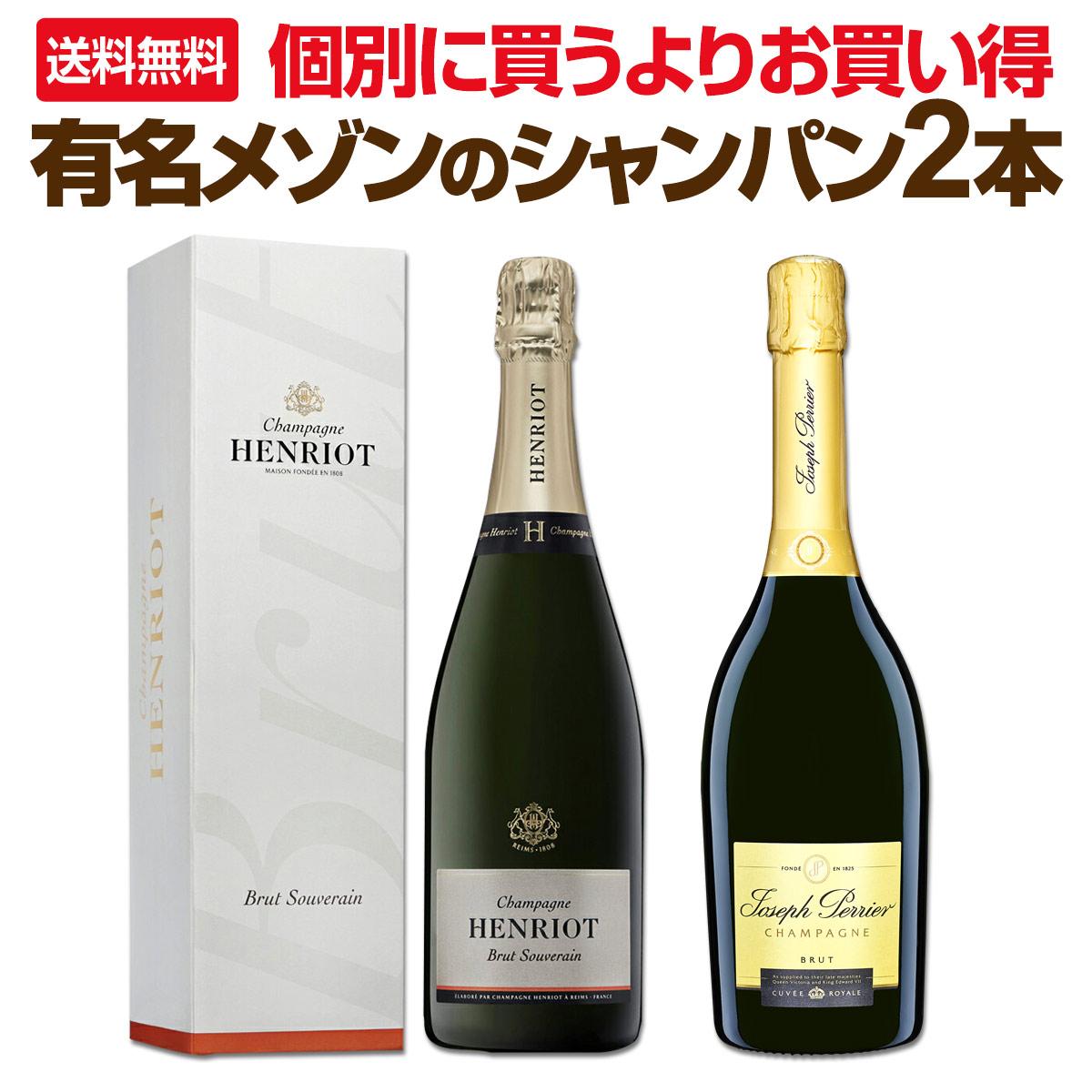 【送料無料】超お買い得!有名メゾンのシャンパン2本セット!