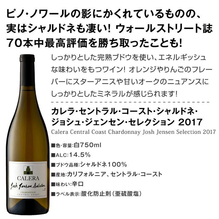 【送料無料】白ワイン好き必見!カリフォルニアの上質・飲み頃な高級シャルドネ3本セット!