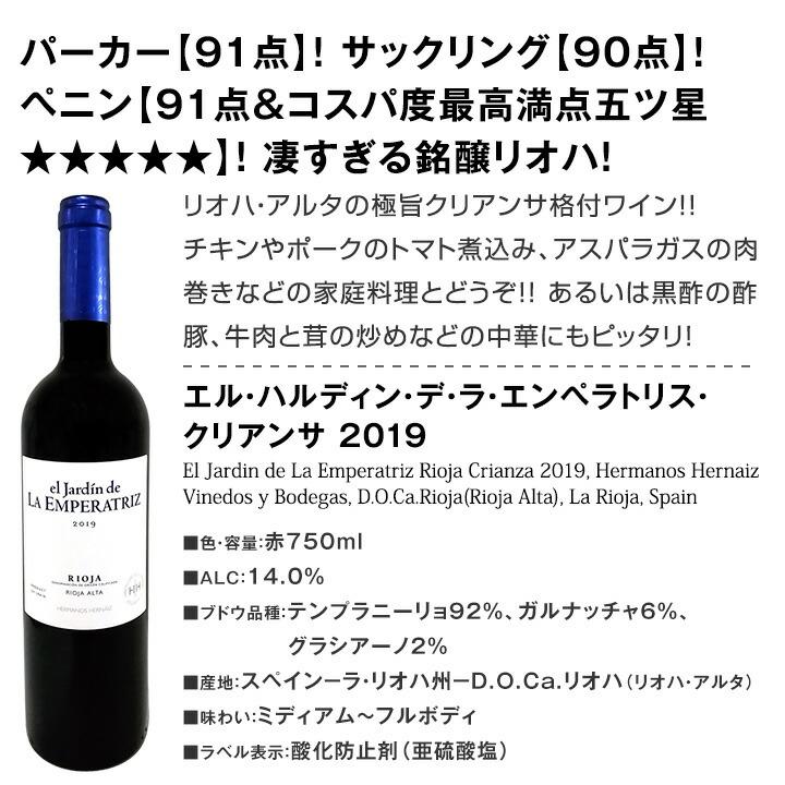 赤ワイン フルボディ セット【送料無料】第115弾!すべてパーカー【90点以上】赤ワイン 750ml 6本セット! 赤 ワインセット フルボディ 辛口 飲み比べ 詰め合わせ ギフト プレゼント 贈り物