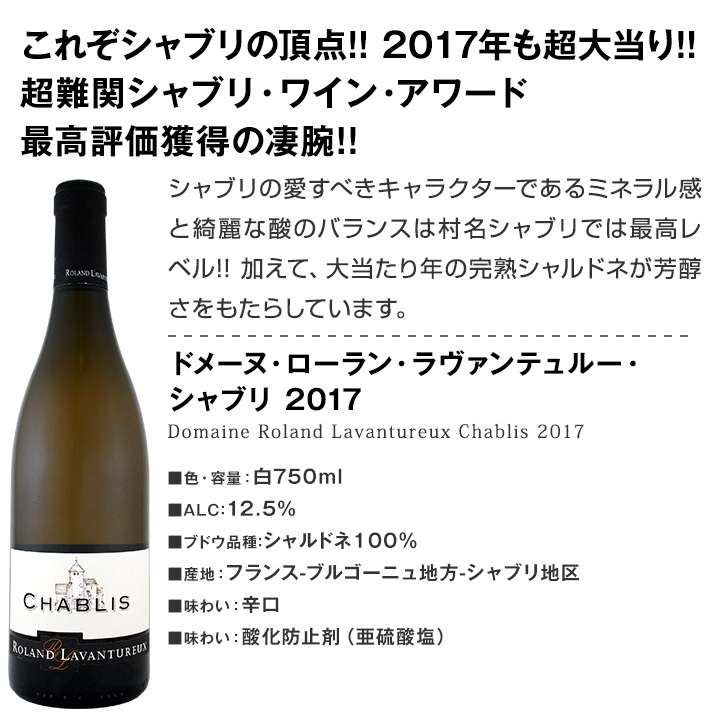 【送料無料】高級辛口ワインの代名詞「シャブリ」三昧4本セット!ワイン ワインセット セット 白ワインセット 白ワイン 白 飲み比べ 送料無料 ギフト プレゼント 750ml