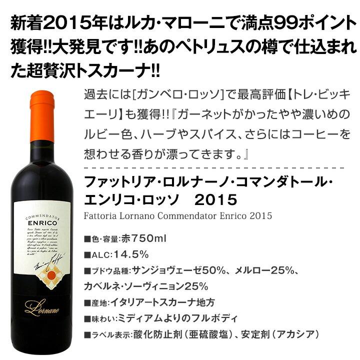 【送料無料】充実感たっぷりのイタリア赤ワイン6本セット!!