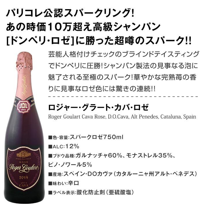 【送料無料】あのドンペリロゼに勝ったロゼ・カバ入り!!スペイン高級泡のメッカ・銘醸カタルーニャ産カバ6本セット!