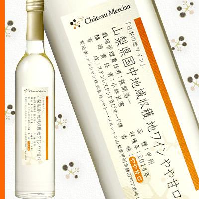 日本の地ワイン・国中甲州 2014(500ml)【日本】【白ワイン】【やや甘口】