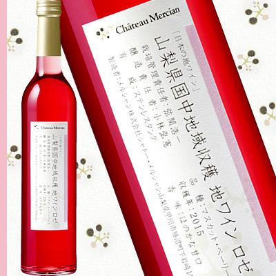 日本の地ワイン・国中マスカット・ベリーA ロゼ(最新ヴィンテージでお届け) お中元 お歳暮 御中元 御中元ギフト 中元 中元ギフト お酒