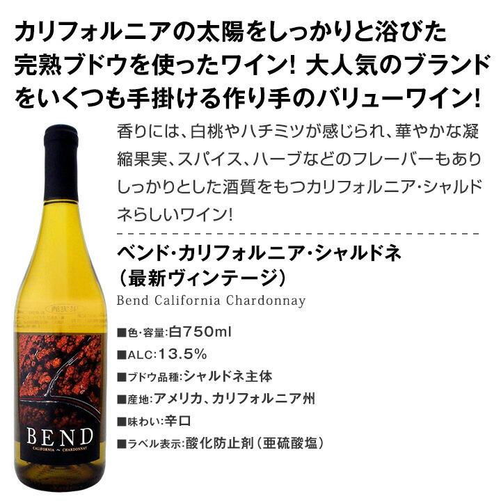 【送料無料】すべて品種違いカリフォルニア6本セット!お値打ちワインばかりを集めた赤白6本ミックス!