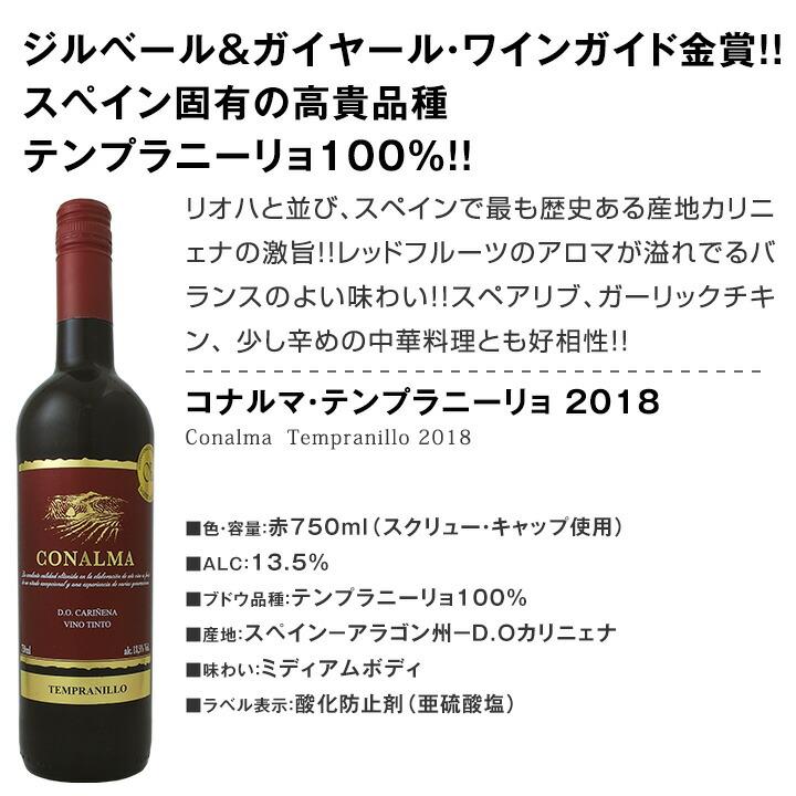 【送料無料】第19弾!当店オススメばかりを厳選したちょっといい赤ワイン12本セット!