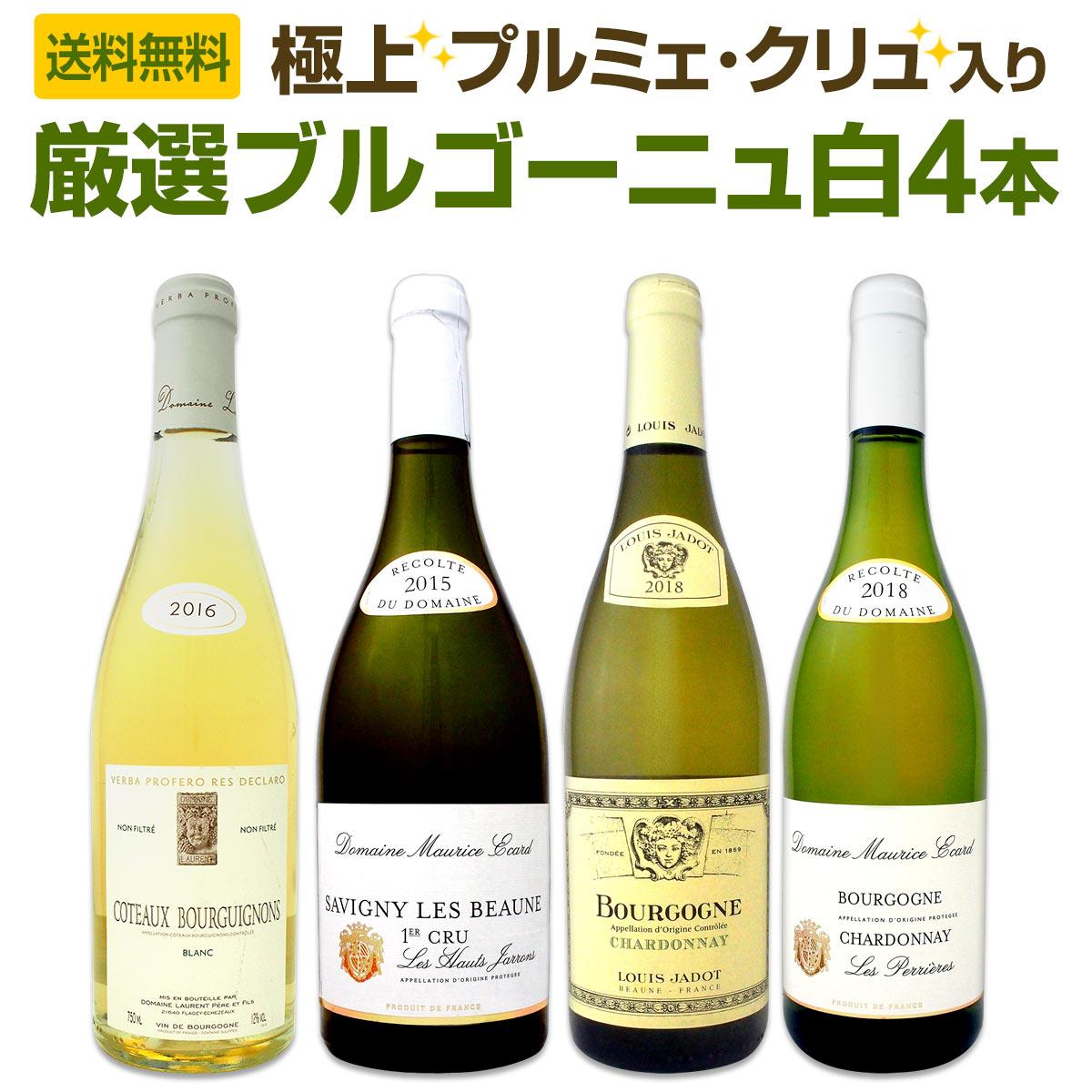 【送料無料】極上プルミェ・クリュ入り★厳選ブルゴーニュ白ワイン4本セット