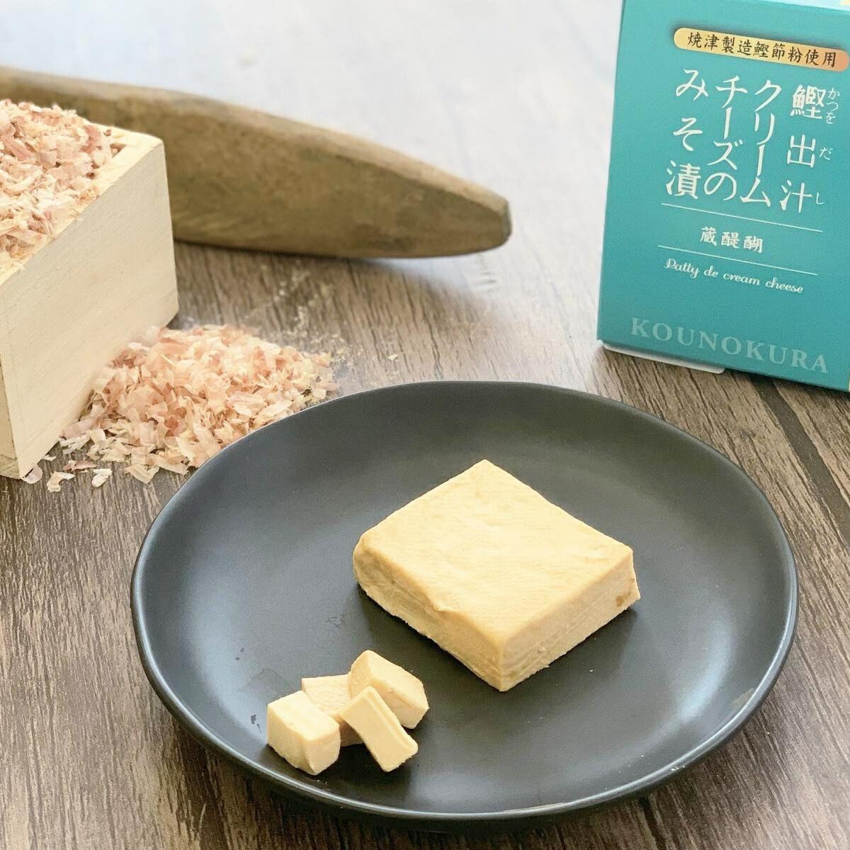 香の蔵 鰹出汁クリームチーズのみそ漬<br>【ワインとの同梱可能】【ラッピング不可】【ギフトBOX不可】