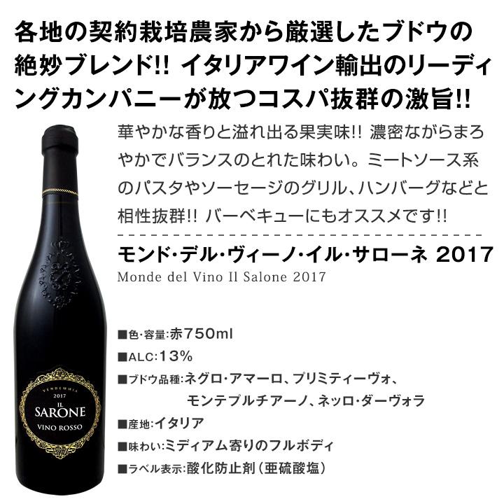 ワイン 【送料無料】第126弾!超特大感謝!≪スタッフ厳選≫の激得赤ワインセット 12本!