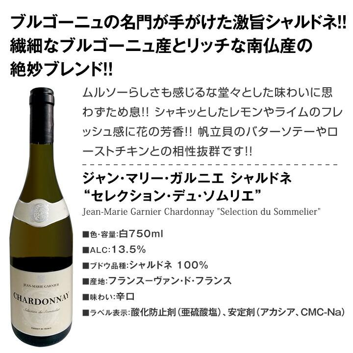 【送料無料】第22弾!当店オススメばかりを厳選したちょっといい白ワイン12本セット!