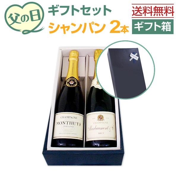 【送料無料】父の日ギフトセット(シャンパン2本セット)【ワインセット】【プレゼント】【ギフト】【父の日ギフト】【スパークリングワイン】【フランス】