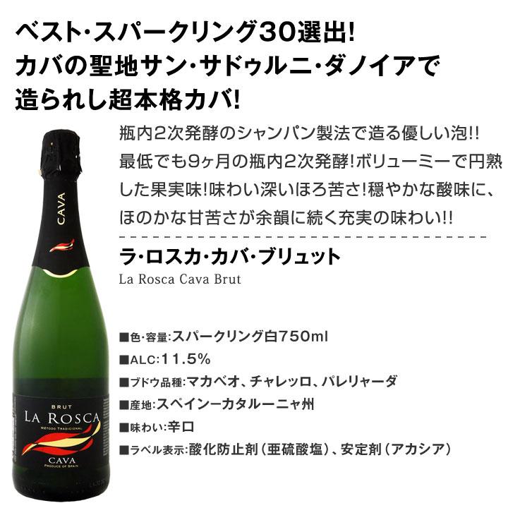 【送料無料】話題騒然濃厚チーズのみそ漬付!当店厳選のスパークリングワイン5本セット!