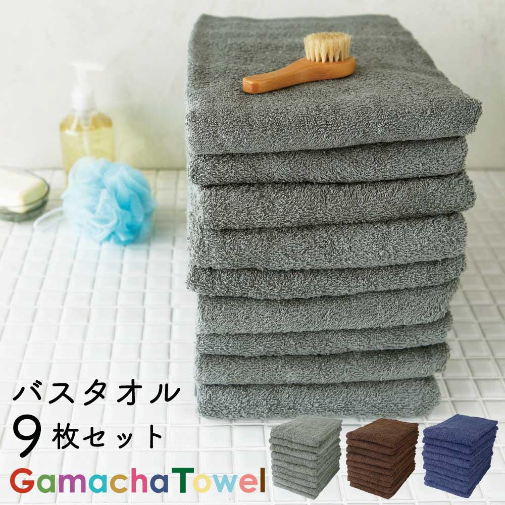 <SALE>《新色》バスタオル同色9枚セット バングラデシュ製ガムシャタオル