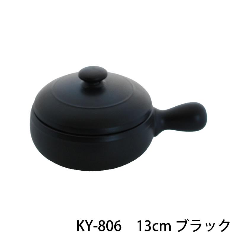 [アウトレット]マルチテーブルパン 13cm(片手) ブラック
