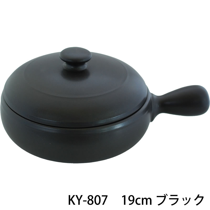 [アウトレット]マルチテーブルパン 19cm(片手) ブラック