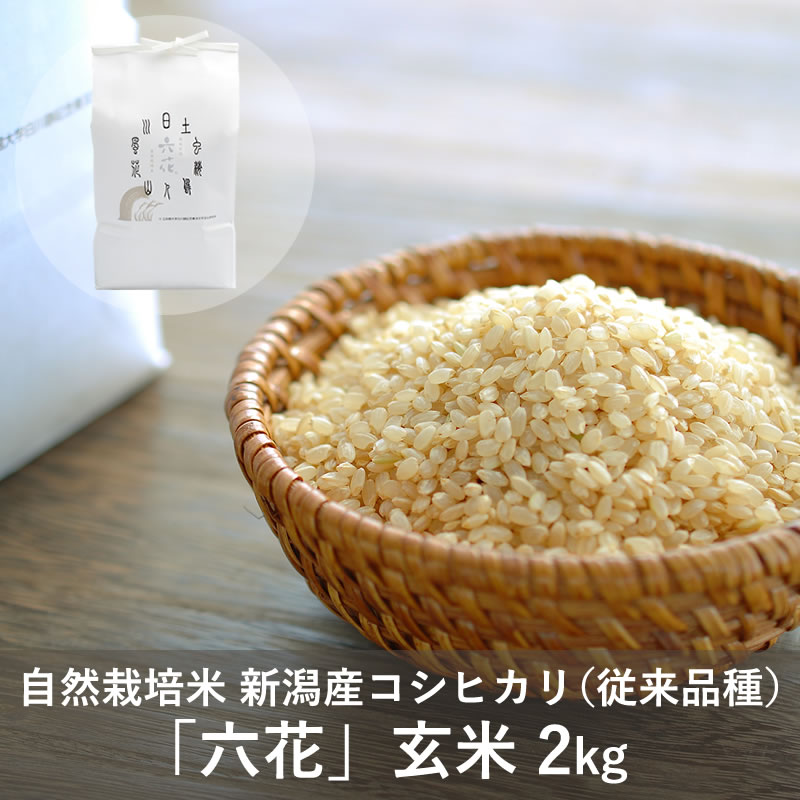 自然栽培米 新潟産コシヒカリ(従来品種)「六花」玄米 2kg