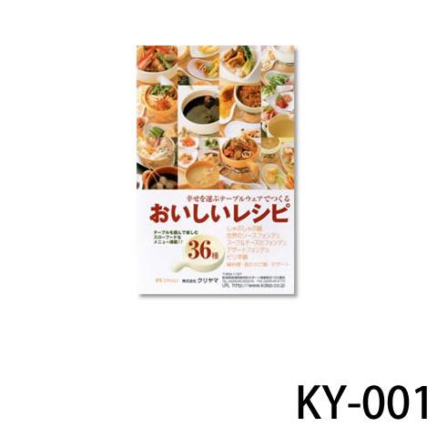 [アウトレット]フォンデュ レシピブック「おいしいレシピ」