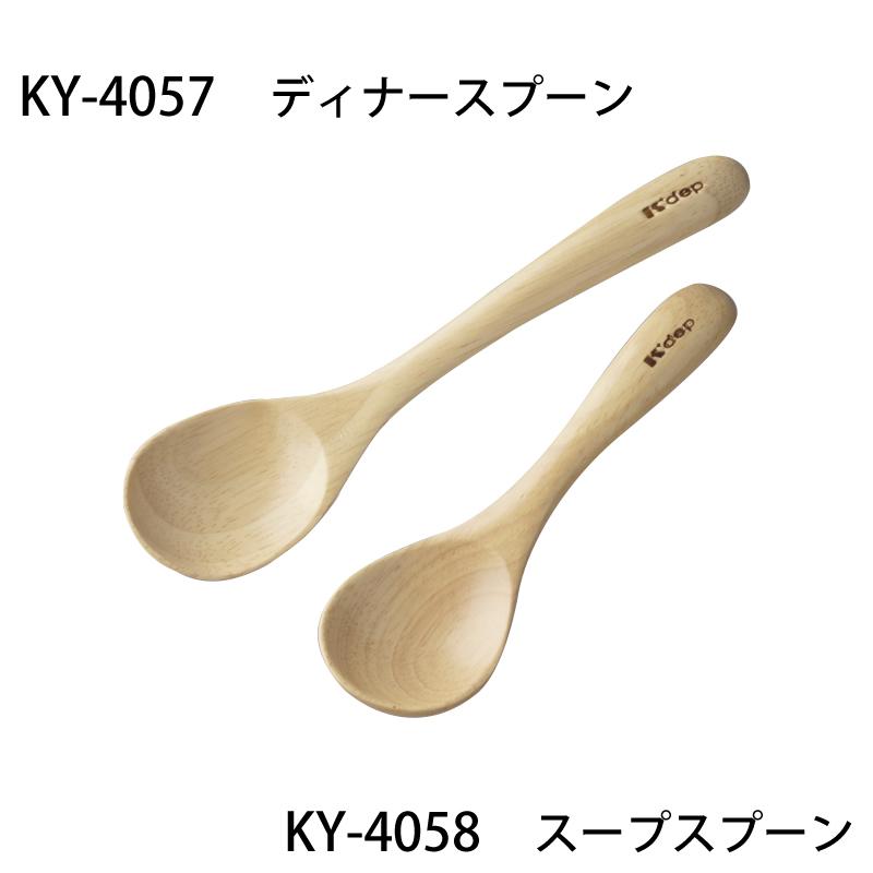 [アウトレット]木製 スプーン