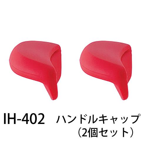 [アウトレット]ハンドルキャップ(2個セット)/IH鍋専用