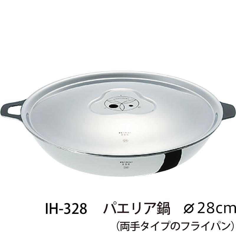 [アウトレット]パエリア鍋(両手タイプのフライパン) 28cm/IH専用