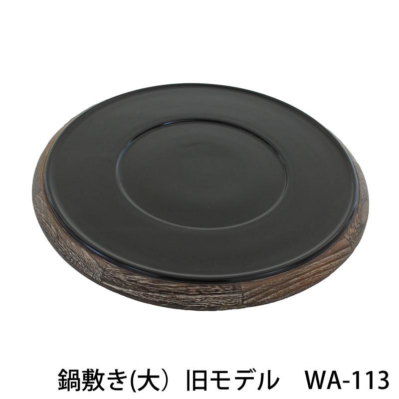 かまどご飯釜(大) パーツ