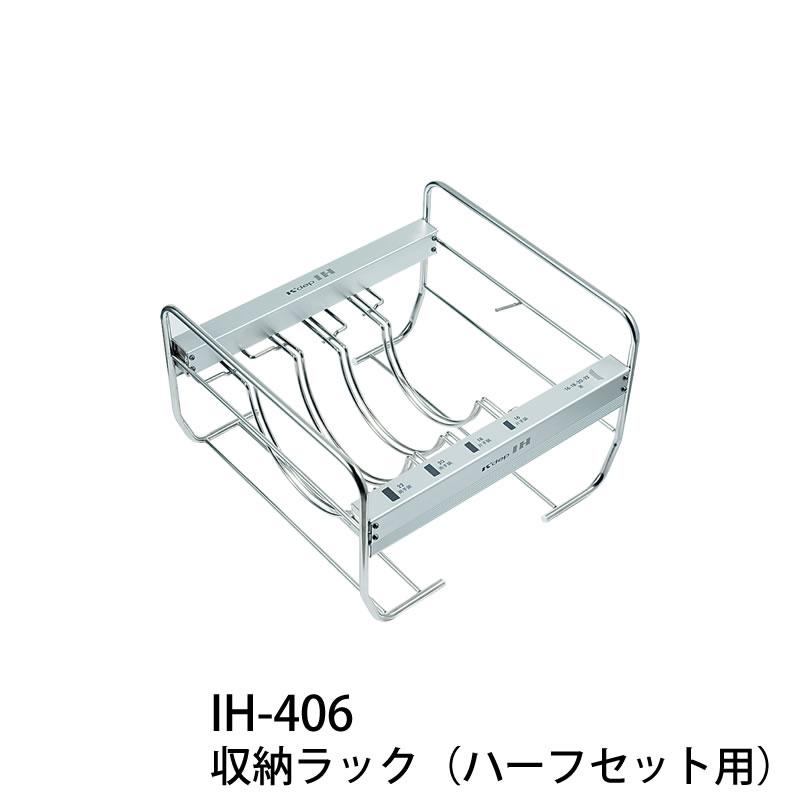 [アウトレット]収納ラック/IH鍋専用