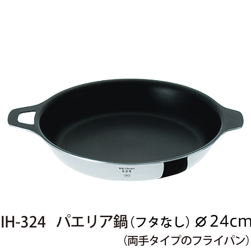 [アウトレット]パエリア鍋(両手タイプのフライパン) 20cm・24cm/IH専用