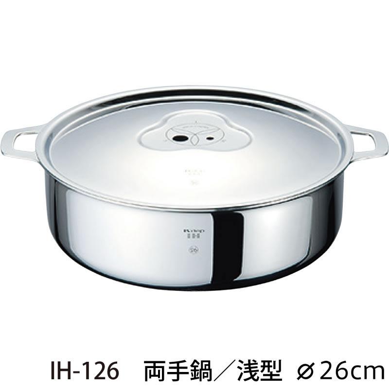 [アウトレット]両手鍋(浅型) 26cm/IH専用