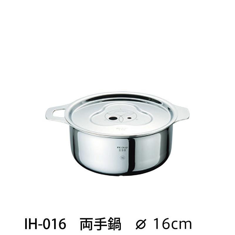 [アウトレット]両手鍋 16cm・18cm/IH専用