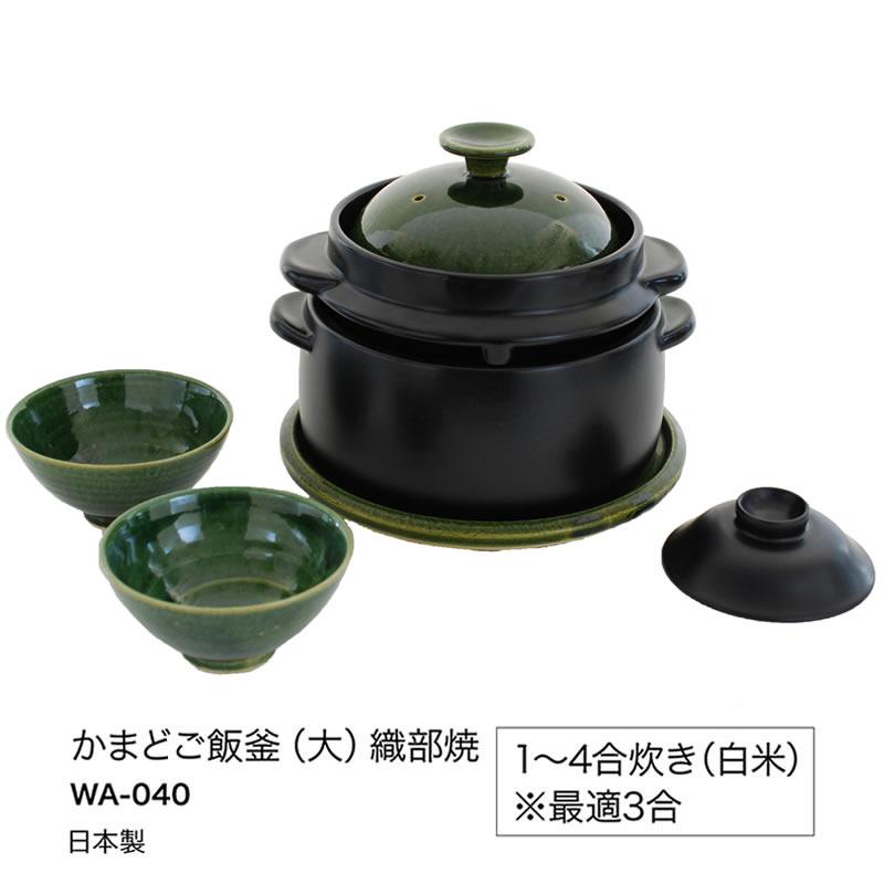 かまどご飯釜 織部焼(日本製) ※受注生産