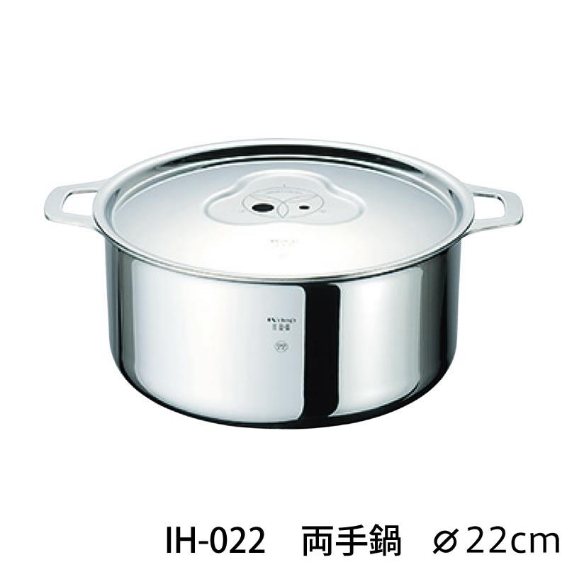 [アウトレット]両手鍋 20cm・22cm・24cm/IH専用