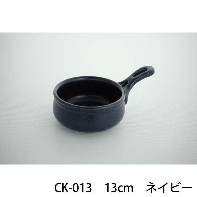 耐熱セラミック土鍋 セラキッチン 片手鍋 13cm/21cm