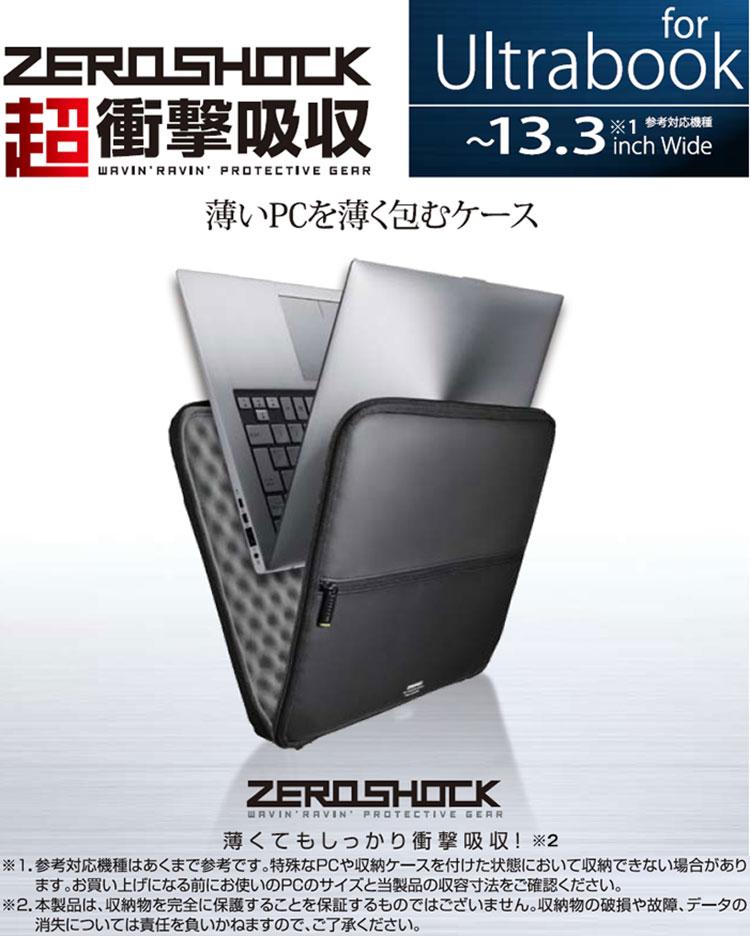 ELECOM スリムケース 超衝撃吸収 ZEROSHOCK 13.3インチまで ノートPC タブレット モバイルモニター 持ち運び エレコム ZSB-IBUB02BK