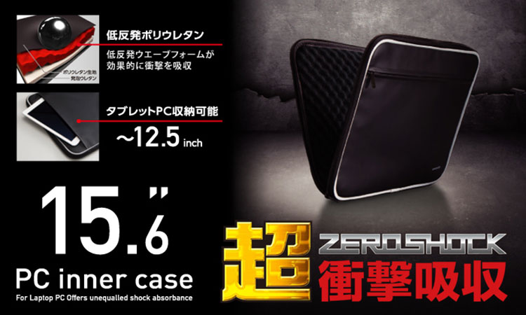 ELECOM スリムケース 超衝撃吸収 ZEROSHOCK 15.6インチまで ノートPC タブレット モバイルモニター 持ち運び エレコム ZSB-IBN15BK