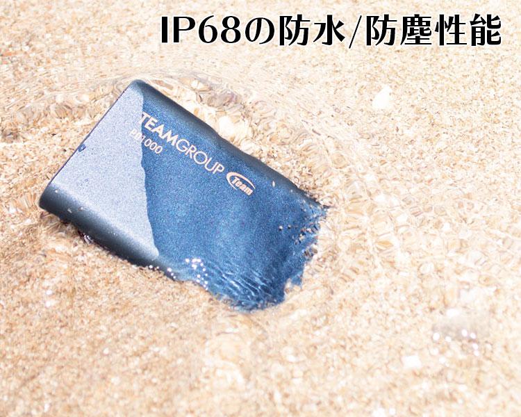 最高クラスの耐久性 TEAM ポータブルSSD 容量512GB 高速転送1000MB/s 防水防塵 耐荷重1.6t ミリタリークラス耐衝撃 3年保証 持ち運び PD1000 T8FED6512G0C108