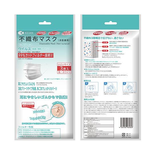 【小さいサイズ】 不織布マスク 使い捨てマスク 3枚入 花粉 ウイルス飛沫 空気の微粒子 99%カット PM2.5 KSCMASKV3-KID