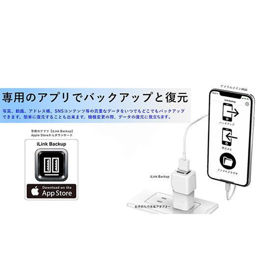 iLink Backup 充電しながら自動バックアップ MFi認証品 iPhone iPad対応 アイリンクバックアップ KEIAN 恵安 SPT-IL6S