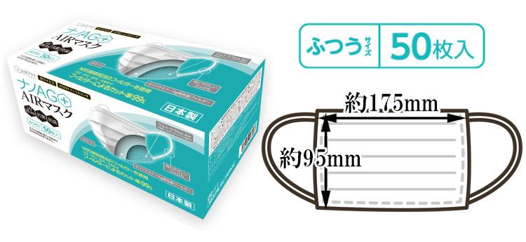 【日本製】ナノAG+AIRマスク 不織布マスク 使い捨て 50枚入り 花粉 ウイルス飛沫 空気の微粒子 KNAAMASK50