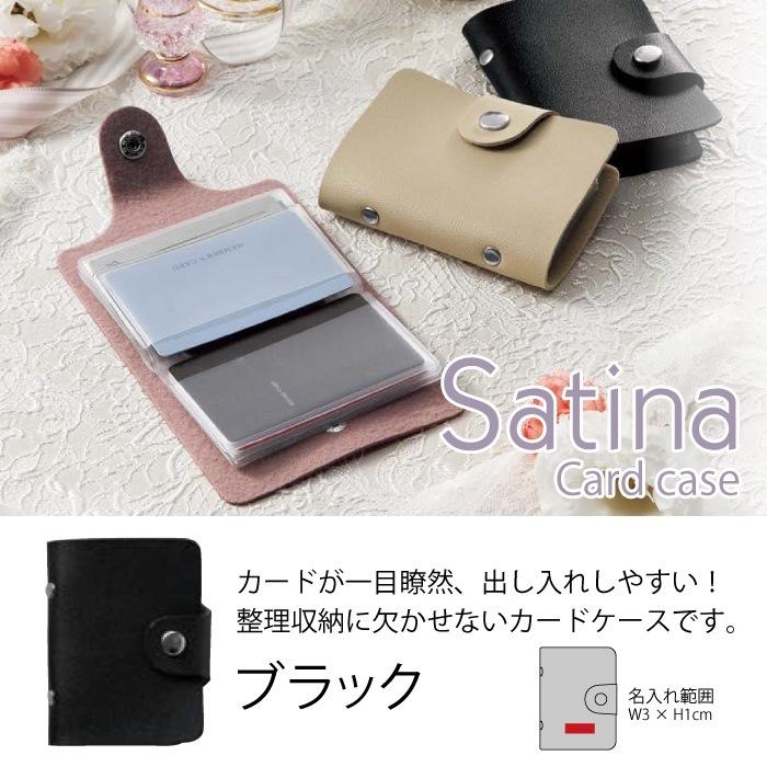 サティーナ/カードケース■ブラック