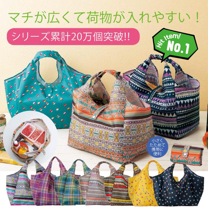 イイコトプラス/マチ広ショッピングバッグ