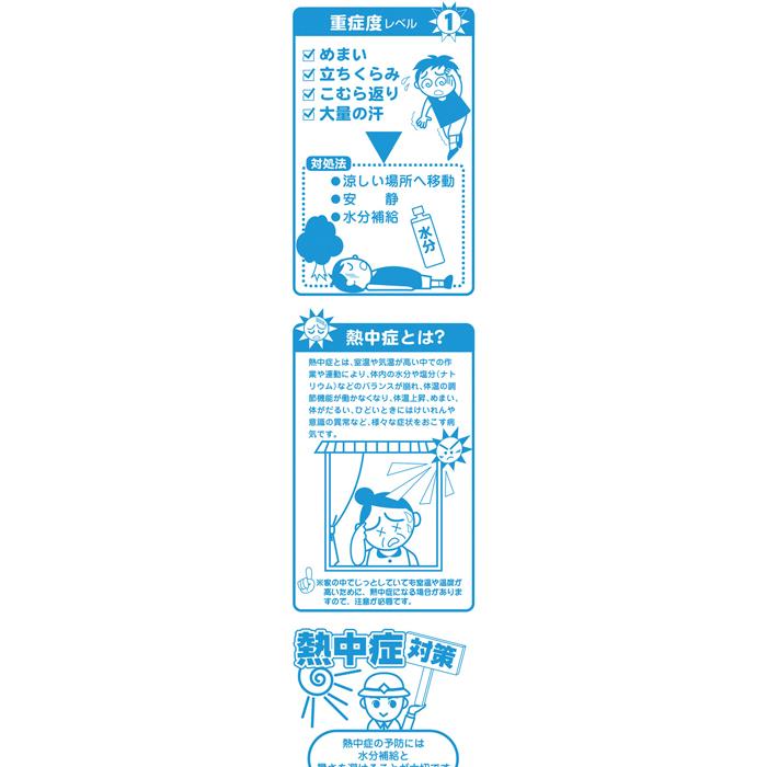 熱中症の予防対策は?熱中症対策 トイレットペーパー