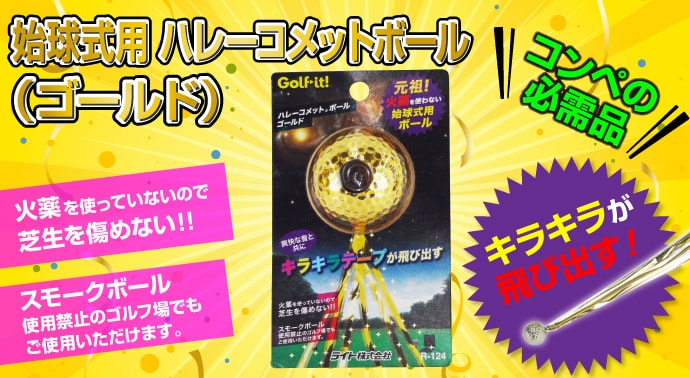 始球式用 ハレーコメットボール(ゴールド)【購入単位:1個】