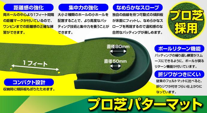 プロ芝パターマット【購入単位:1個】