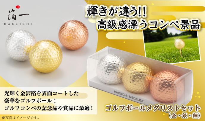 ゴルフボールメダリストセット(金・銀・銅)【購入単位:1個】