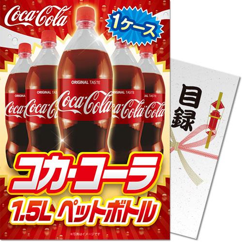 [パネもく!]コカ・コーラ1.5L PET 1ケース!(目録・A4パネル付)[当日出荷可]