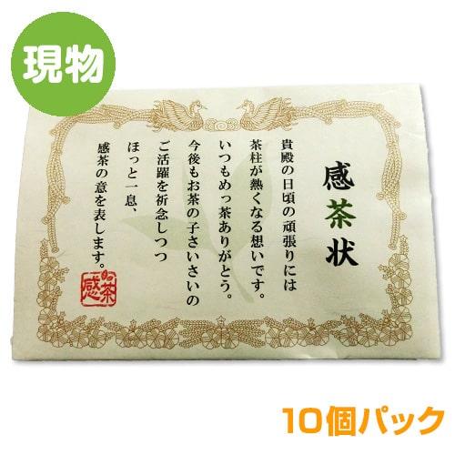 感茶状(金箔茶ティーバッグ)10個パック[現物]