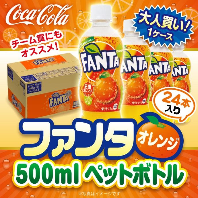 [パネもく!]大人買い!ファンタオレンジ500mlPET(目録・A4パネル付)[当日出荷可]