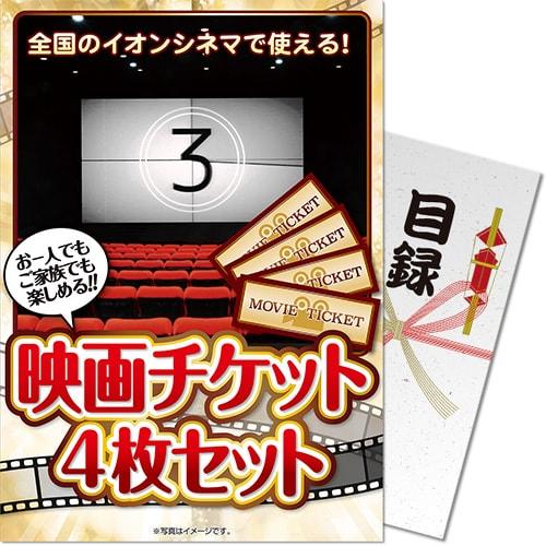 [パネもく!]映画チケット 4枚セット(目録・A4パネル付)[当日出荷可]