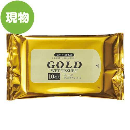 GOLDウェットティッシュ【購入単位:1個】