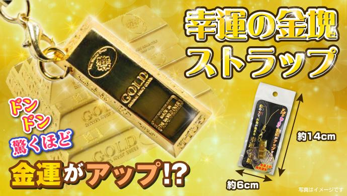 <在庫かぎり>幸運の金塊ストラップ【購入単位:1個】